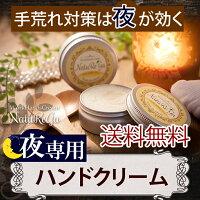 ナチュレガクリーム38g缶とむれないおやすみ用保湿手袋3双セット