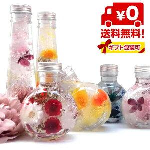 ハーバリウムrimoギフトハーバリウムプレゼントに人気のハーバリウム選べる5色送料無料