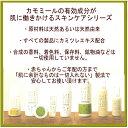 華密恋(カミツレン) ボディソープ 詰替え用 330ml 【 自然派 ボディ石鹸 カミツレ研究所 詰替 】 3