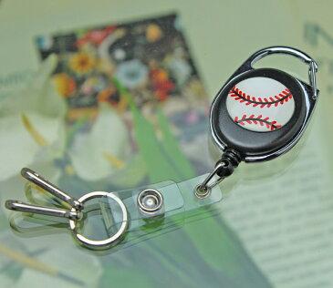 定形外郵便限定 送料無料リール キーホルダー 野球 ベースボール /鍵の紛失防止に部活応援グッズ 記念品 卒業祝いにも