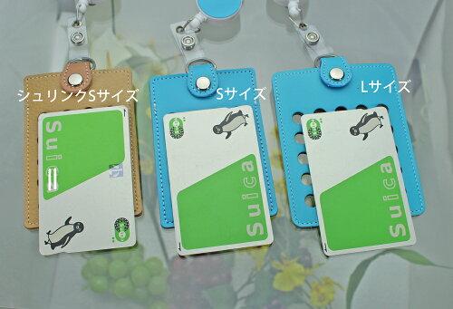 ic/idカードSサイズリール付パスケース/ショートストラップ付自社工場直販特別価格