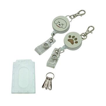 定形外郵便限定 送料無料伸縮自在のリールストラップ キーホルダー 2個セットクリアパスケース付き 動物 ネコ イヌ 足跡名札 ストラップ 鍵等と一緒に