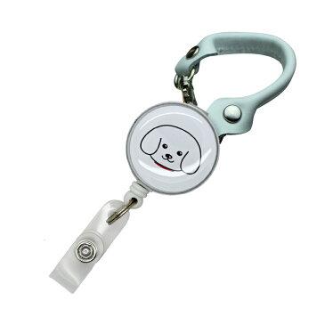 定形外郵便限定 送料無料イヌ 肉球 リール付き ショートストラップ バックストラップ パスケースや鍵用に