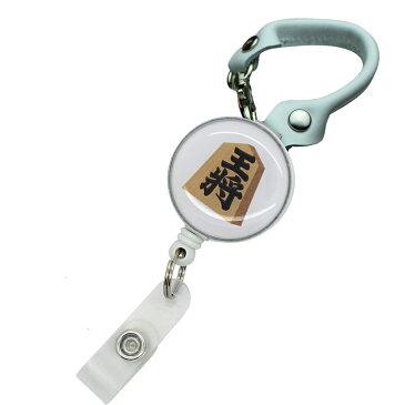 定形外郵便限定 送料無料将棋 リール付き ショートストラップ バックストラップ パスケースや鍵用に