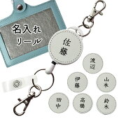 名入れリール名前名字氏ネームタグ簡単装着クリップ付パスケースや名札ストラップ鍵等と一緒に定形外郵便限定送料無料