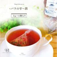 『〜バラの雫〜潤』2g×6個入りオリジナルハーブティー、手作り、ティーバック入り