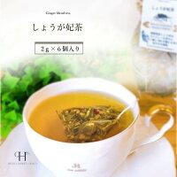 『しょうが妃茶』2g×6個入りオリジナルハーブティー、手作り、ティーバック入り