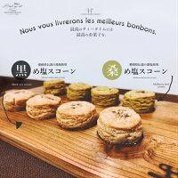 【絶妙】桑め塩スコーン・黒め塩スコーン国産桑の葉藻塩黒め塩スコーン焼菓子デザートスイートクッキー