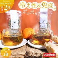 【送料無料】冷え症&免疫ブレンド2種から選べる2袋♪