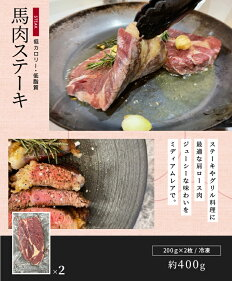 馬肉ステーキ用(約200g×2枚)ハーブ馬肉低カロリー低脂質お取り寄せグルメ贈答肉ギフト冷凍真空パック