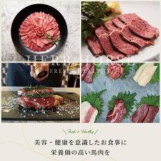 美容・健康を意識したお食事に栄養価の高い馬肉を
