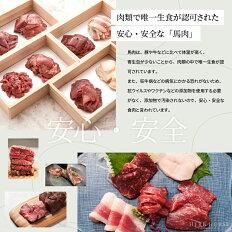 安心・安全:肉類で唯一生食が認可された安心・安全な「馬肉」