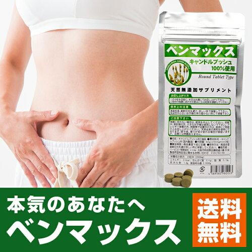 ポッコリおなかに!キャンドルブッシュ100%配合ベンマックス 10個セット【...