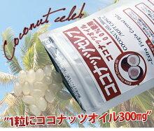 飲んで痩せる!ココナッツオイル100%使用のココナッツセレブ