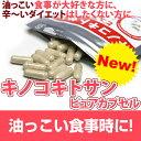 【メール便選択で送料無料】キノコキトサンピュアカプセル