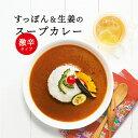 【送料無料】沖縄産すっぽんとやんばる生姜入りスープカレー・激...