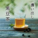 【送料無料】 国産黒豆100% 黒豆茶|たっぷり5g×30個入|クロマメ茶 大盛り 満足 妊活 ギフト ノンカフェイン ノンカロリー ティーパック 日本製