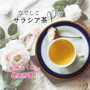 【送料無料】なでしこサラシア茶Plus|2.5g30個入|血