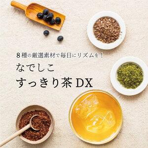 【12時まで当日出荷!】【送料無料】カフェインレス なでしこすっきり茶DX|2g×22個入り|ダイエットや毎日のスッキリに!