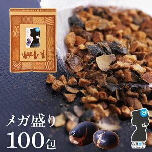 【送料無料】北海道産黒豆茶がメガ盛り300g(3g×100包(目安包数))入って1200円ポッキリ!国産くろまめ茶【健康茶】【ダイエット】【ノンカフェイン】