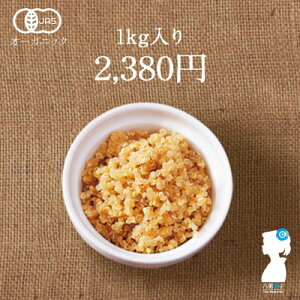 スーパーフード登場!キヌア(オーガニック)1kgが送料無料で2380円!ご飯に少しでお腹いっぱい!【キヌア/きぬあ】