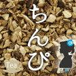 【オープニングセール特価!】チンピ茶(陳皮茶)100g しっかり熱した太陽の贈り物!【美容ティー】【健康茶/お茶】チンピ茶/陳皮茶/ちんぴ茶【PPLT】【HLS_DU】