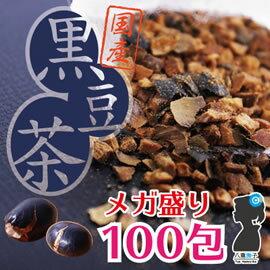 黒豆茶 (国産黒豆茶)300g(3g×100包(目安包数))入り 送料無料! 黒豆茶(国産)300gティーバッグ300g(3g×100包(目安包数))で1,200円!北海道産黒豆茶/クロマメ茶/くろまめ茶【HLS_DU】