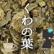 【送料無料】卸値価格!桑の葉茶(くわの葉茶)40g 日本人に足りないミネラルが詰まった!【ダイエットティー】【健康茶/お茶】桑の葉茶/桑茶/くわ茶/クワ茶【HLS_DU】