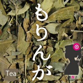 【業務用価格!】モリンガ茶1000g 驚異の栄養で未知の美しさに!【ダイエットティー】【健康茶…