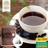 珈琲 キリマンジャロ MGCテトラコーヒー 6g30包 2000円  ティーパック 水出しコーヒー タンザニア