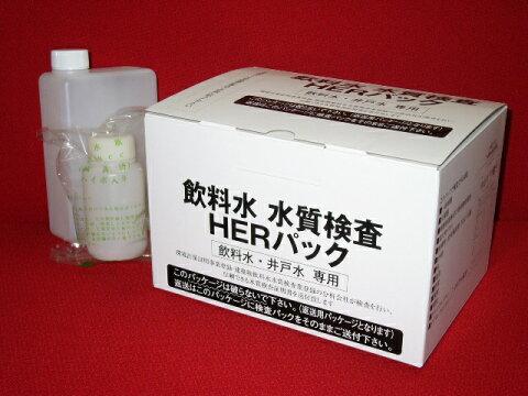 水質検査キット「HERパック」(通常検査14項目+放射能分析セット)