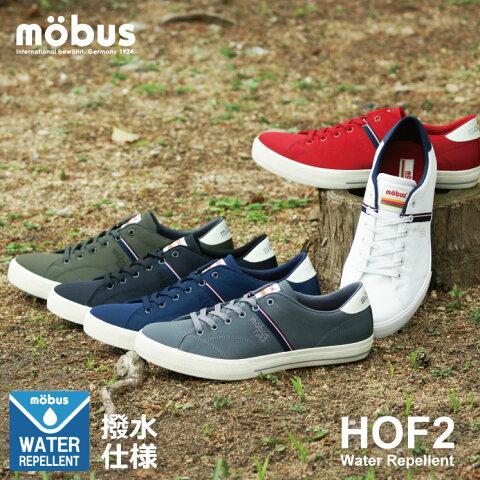 【送料無料&ノベルティ】HOF2 WATER REPELLENT(ホーフ2ウォーターリパレント)ブランド:mobus(モーブス)スニーカー (梅雨 撥水 はっ水 雨 湿気)