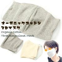 立体マスク ファッションマスク K09- オーガニックコットン 日本製 夏用マスク
