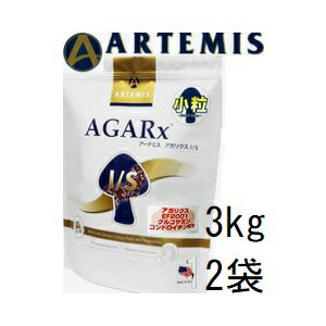 Artemis アーテミス アガリクス イミューンサポート 小粒 3kgx2袋+60gx3袋 [アガリクス・EF2001・グルコサミン・コンドロイチン・サーモンオイル 配合]