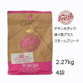 ナチュラリーフレッシュ チキン&ダック緑イ貝プラス スモールブリード 2.27kgx4袋+ポーク&ビーフ30gx2袋