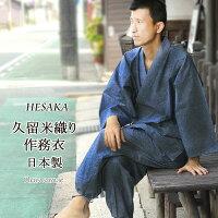 日本製上質作務衣メンズ男性さむえ本場久留米織りルームウェア部屋着/3サイズ2色メイン画像