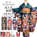 振袖 女性レディース振袖・袋帯・長襦袢3点セット【振袖 ふり...
