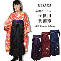 女の子刺繍袴単品/4色メイン画像