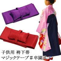 女の子袴帯下/2色メイン画像