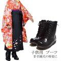 袴用編み上げ子供ブーツ黒/メイン画像