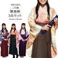 卒業式女性二尺袖着物無地袴3点フルセット(半巾帯付)販売購入/4サイズ5色メイン画像