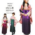 卒業式袴セット女二尺袖着物ぼかし袴セット/メイン画像