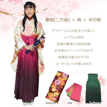 袴セット 卒業式 袴 セット 女性 二尺袖 着物 ぼかし グラデーション はかま 3点 フルセット 半巾帯 付 販売 購入
