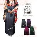 卒業式女性ぼかし刺繍袴単品販売購入/5サイズ4色メイン画像