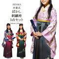 卒業式女性二尺袖着物ぼかし刺繍袴3点フルセット(半巾帯付)販売購入/5サイズ4色メイン画像