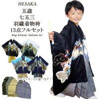 七五三着物男の子5歳紋付袴フルセット紋付袴トータル13点五歳/8タイプメイン画像