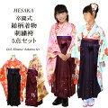 卒園式着物セット四つ身小紋柄四つ身着物・袴トータルフルセット/メイン画像