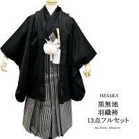 七五三黒無地男の子5歳紋付袴トータル13点フルセット/メイン画像