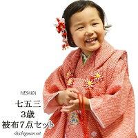 七五三着物3歳疋田刺繍被布セット販売購入/1タイプメイン画像