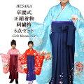 卒園式着物セット四つ身正絹絞り刺繍四つ身着物・袴トータルフルセット/メイン画像
